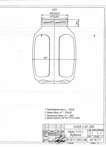Банка 1.5л. ТО-82 «Кубышка»