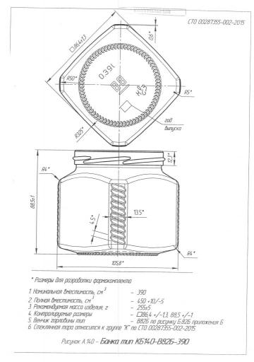 Банка 0.39л. ТО-82 Камышин «Кубик»