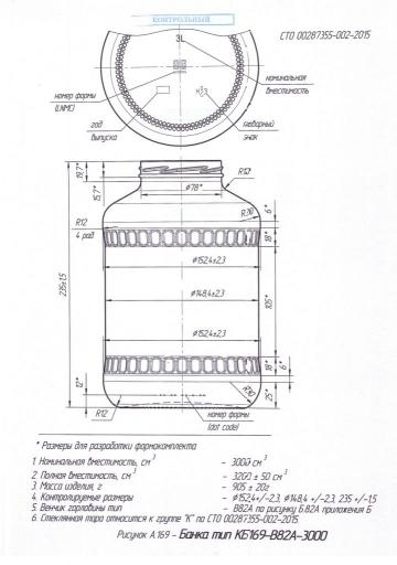 Банка 3.0л. ТО-82 Камышин